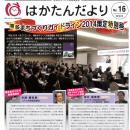 hakata-machi.jp wp-content uploads 2014 12 ec79d459e29eb15c54b57b7a871b8c03.pdf (1)