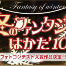 winterfantasy