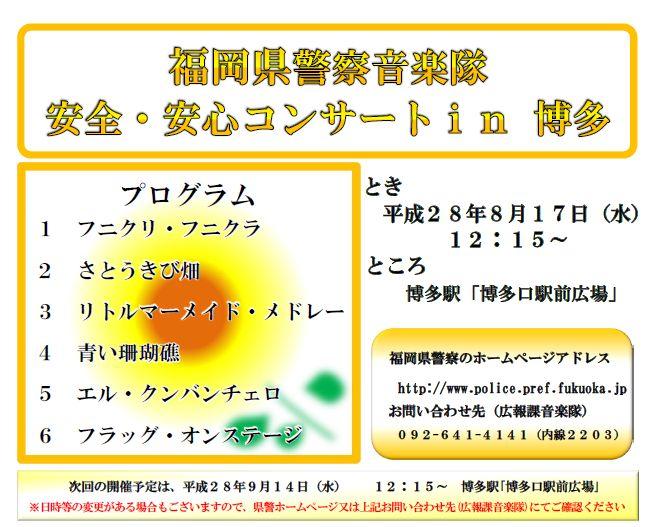 安心安全コンサート(8月)