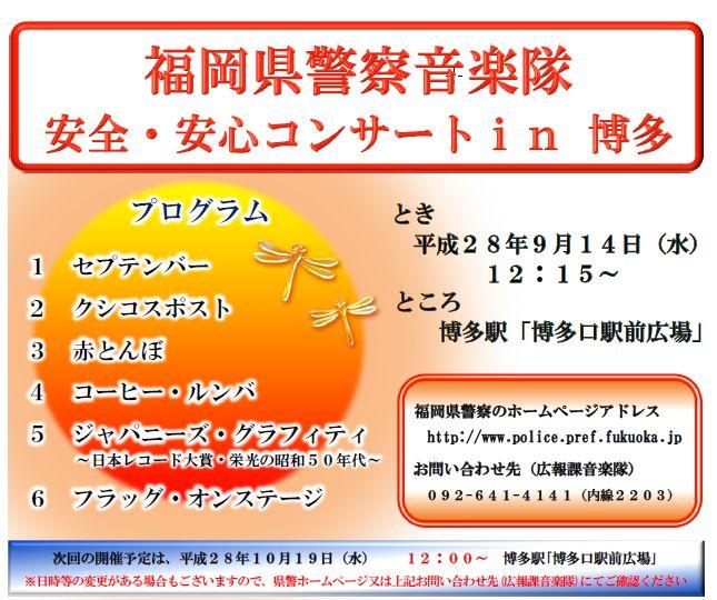【9月】安全安心コンサート