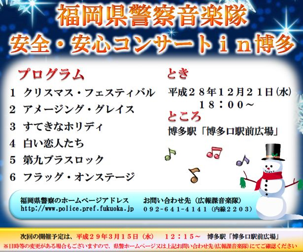 安全安心コンサート博多12月