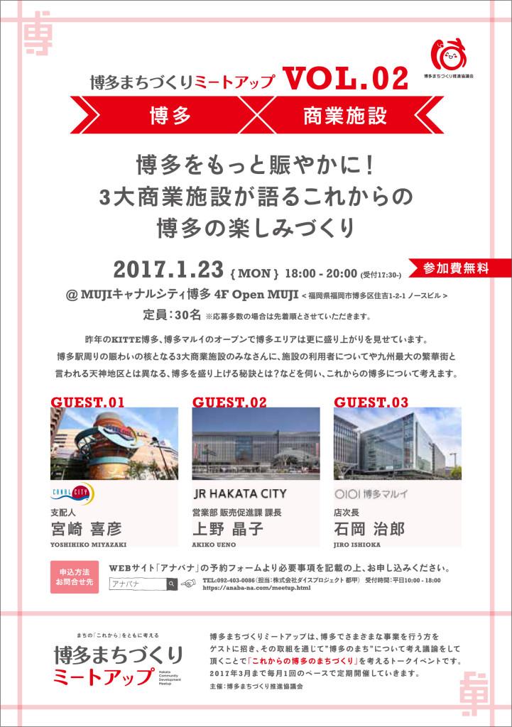meetup_flyer
