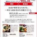 VOL3ホームページ用(小)