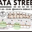 ストリートバルチラシ(表)