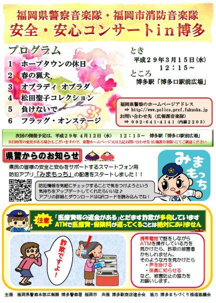 安全・安心コンサート3月詳細