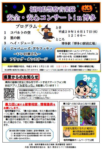 安全安心コンサート10月(大)