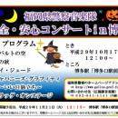 安全安心コンサート10月(小)