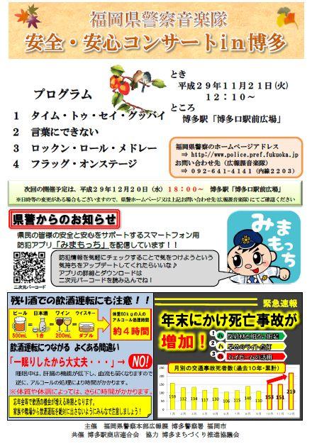 11月安全安心コンサート(大)