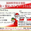 12月コンサート(小)