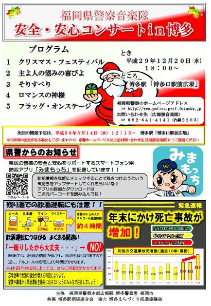 12月コンサート(大)
