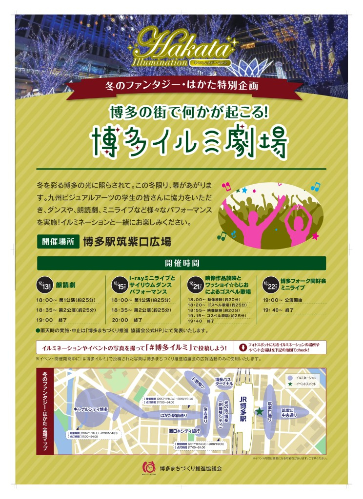 hakata_illumi_poster_JR-1