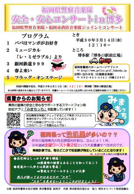 3月コンサート(大)