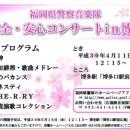 4月コンサート(小)