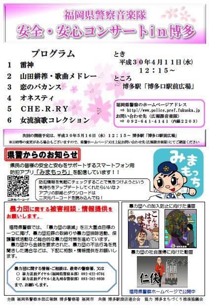4月コンサート(大)