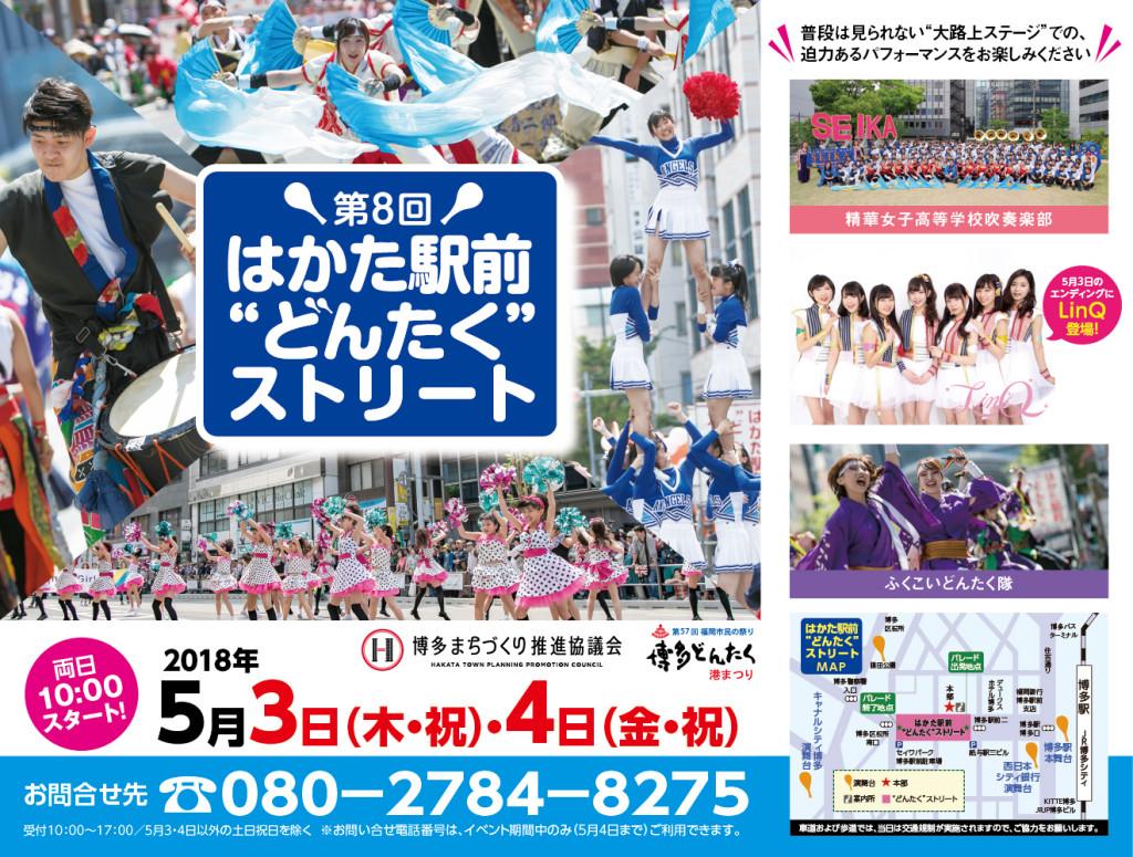 JR_hakata_1320×1000