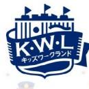 KWLロゴマーク