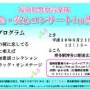 6月コンサート(小)