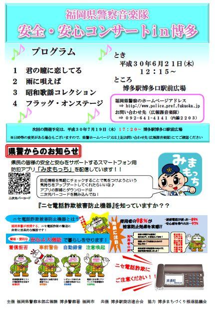 6月コンサート(大)