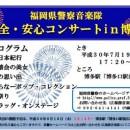 7月コンサート(小)