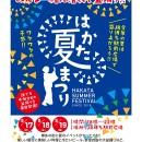 2108はかた夏祭りポスター180723【JRロゴ入り】