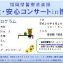 8月コンサート(小)