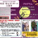 9月コンサート(小)