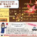 10月コンサート(小)
