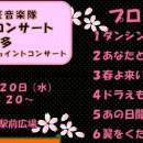 3月コンサート(小)