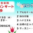 2019.5月コンサート(小)