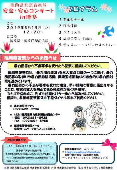 2019.5月コンサート(大)