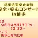 2019.9コンサート(小)