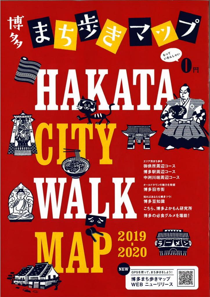 博多まち歩きマップ2019-2020表紙-1