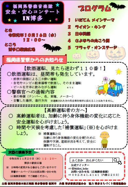 2019.10月コンサート(大)